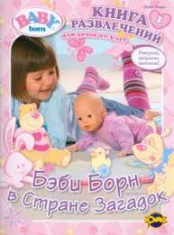 """Книга: """"Книга развлечений. <b>Baby Born</b>. Выпуск 1. <b>Бэби Борн</b> в ..."""
