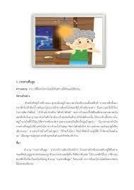 รวมนิทานสุภาษิต สำนวนไทย
