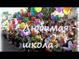 Минус песни <b>Любимая школа</b> Караоке - YouTube