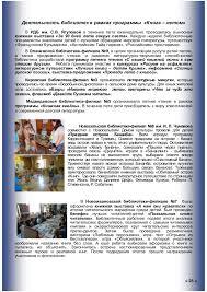 Отчет о работе библиотек Черноморской ЦБС за год 25 25 Деятельность библиотек