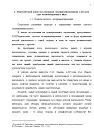 Курсовые работы по Педагогике на заказ Отличник  Слайд №5 Пример выполнения Курсовой работы по Педагогике