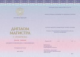 Купить диплом магистра на бланках Гознака московские вузы гарантия Купить диплом магистра на бланках Гознака
