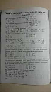 Гдз тетрадь контрольных работ класса Какое задания вас интересует Выберите его номер