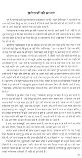 "hindi essays on hard work essay on ""hard work for prosperity"" in hindi"