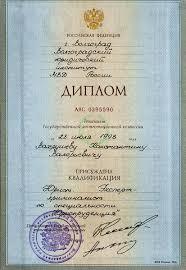 Таможенный консалтинг Свидетельство Минюста · Свидетельство ИНН · Свидетельство ИНН · Диплом юриста эксперта криминалиста