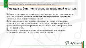 Презентация на тему Работа контрольно ревизионных комиссий в  9 Порядок работы контрольно ревизионной