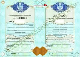 Диплом стандарт Казахстан Бланк диплома о техническом и профессиональном образовании