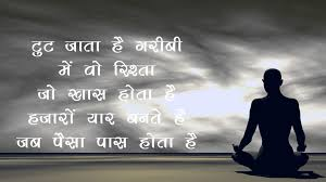 Hindi Shayari Meaningful Shayari On Life Quotes In Hindi For Whatsapp Latest 2016 New Full Hd Video