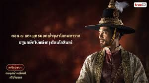 คนยุคบ้านเมืองดี ศรีอโยธยา ตอนที่ 7 พระพุทธยอดฟ้าจุฬาโลกมหาราช  ปฐมกษัตริย์แห่งกรุงรัตนโกสินทร์ - YouTube