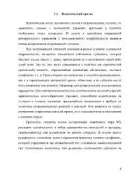 Политические конфликты и кризисы Контрольная Контрольная Политические конфликты и кризисы 6