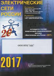 Отзывы рекомендации дипломы Диплом участника Международной специализированной выставки Электрические сети России 2017