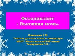 Контрольный диктант Вьюжная ночь русский язык презентации  Контрольный диктант Вьюжная ночь