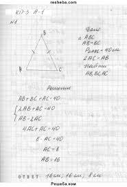 ГДЗ по алгебре для класса А П Ершова геометрия Погорелов  ГДЗ решебник №2 по алгебре 7 класс самостоятельные и контрольные работы