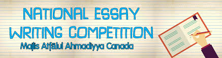 essay competition majlis atfalul ahmadiyya  essay competition bannersmall