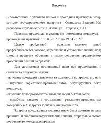 Отчет по производственной практике в моу сош 2 1 Соблюдение профессиональной этики журналиста в