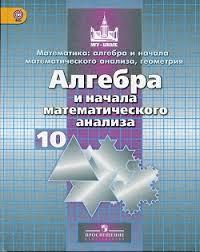 Алгебра и начала математического анализа класс Шевкин ru  Алгебра и начала математического анализа 10 класс