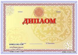 Грамоты благодарственные письма и другие бланки на казахском языке Диплом в казахском стиле вектор