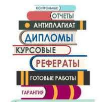 Дипломные Работы Бизнес и услуги в Ташкент uz Курсовые и дипломные работы