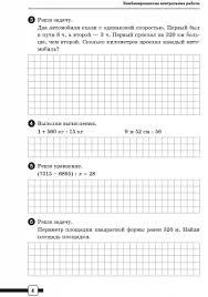 rozetka ua ДПА Математика класс Збірник заданий для  Математика 4 класс Збірник заданий для подготовки к итоговым контрольным работам для