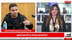 خالد الغندور: جددت عقدى بقناة الزمالك وبشكر إعلام المصريين.. فيديو - اليوم  السابع