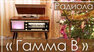 радиола гамма в 1968 гв ссср Radiola Gamma V 1968 The