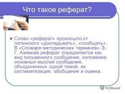 Презентация на тему Библиотечный урок Школьный реферат Как  2 Что такое реферат Слово