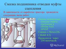Презентация на тему Техническое обслуживание тракторов МТЗ  5 Смазка подшипника