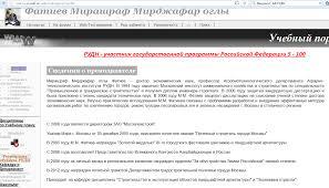 Доктор наук Мирашраф Фатиев phd в России На