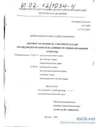 хранения на товарном складе Гражданско правовой и административно  Договор хранения на товарном складе Гражданско правовой и административно правовой аспекты