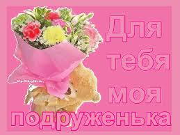 Для тебя моя подруженька | Букет цветов, Открытки, Цветы