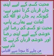 Ashfaq Ahmed Quotes: Sayings of Ashfaq Ahmed via Relatably.com