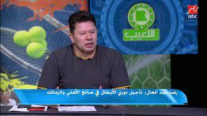 اللعيب - رضا عبد العال: أبو جبل الأحق بحراسة مرمى منتخب مصر من محمد الشناوي