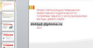 Оценка эффективности деятельности туристического агентства Пути повышения эффективности деятельности турфирмы диплом