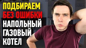 <b>Напольный Газовый Котел</b>: Как Правильно Выбрать? - YouTube