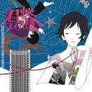 Connected to You 5M album by Asian Kung-Fu Generation