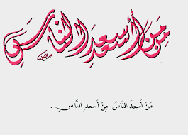 Calligraphie Citation Abdel Jalil من أسعد الناس من أسعد الناس