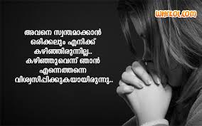 Very Sad Images Of Love Malayalam