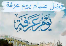 فضل صيام يوم عرفة وأفضل الأدعية المستحبة في يوم عرفة - نبض السعودية