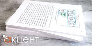 Цветная цифровая печать и переплет презентаций дипломов  Распечатка презентаций дипломов книг