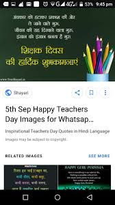 Teachers Day Quotes In Hindi Brainlyin