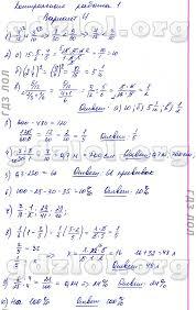 ГДЗ решебник по математике класс Кузнецова контрольные работы  Десятичные дроби Прямые на плоскости и в пространстве