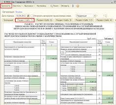 С сопровождение Страховые взносы в ПФР ФОМС ФСС в программе  Регламентированные отчеты сохраняются в программе Каждый отчет можно распечатать кнопка Печать а также сформировать файл для передачи в орган ФСС или