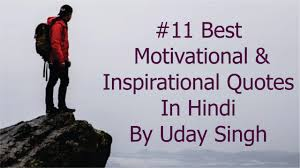 11 Best Motivational Inspirational Quotes In Hindi By Uday Singh