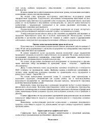 Ответственность за поддельный диплом о высшем образовании изготавливаются на специальной бумаге и ответственность за поддельный диплом о высшем образовании печатаются в типографии Среднем специальном 6