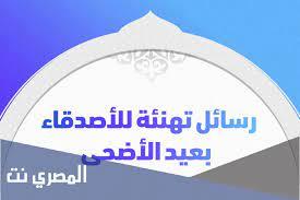 عبارات تهنئة عيد الاضحى للاصدقاء 2021 فخمة - المصري نت