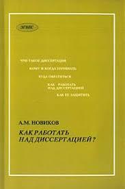 Книги для аспирантов независимые обзоры Новиков А М Как  Как работать над диссертацией