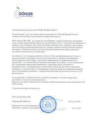 Отзывы Профиль Евро  Отзыв ООО Делер НФ и БИ