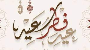 موعد صلاة عيد الفطر 2021 تونس || توقيت صلاة عيد الفطر المبارك 2021 فى تونس  و سوسة وجميع المدن التونسية - إقرأ نيوز