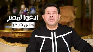 Hany Shaker - Ed3o Le Masr | هاني شاكر - ادعوا لمصر - YouTube