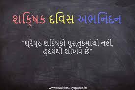 Happy Teachers Day Quotes In Gujarati Language શકષક